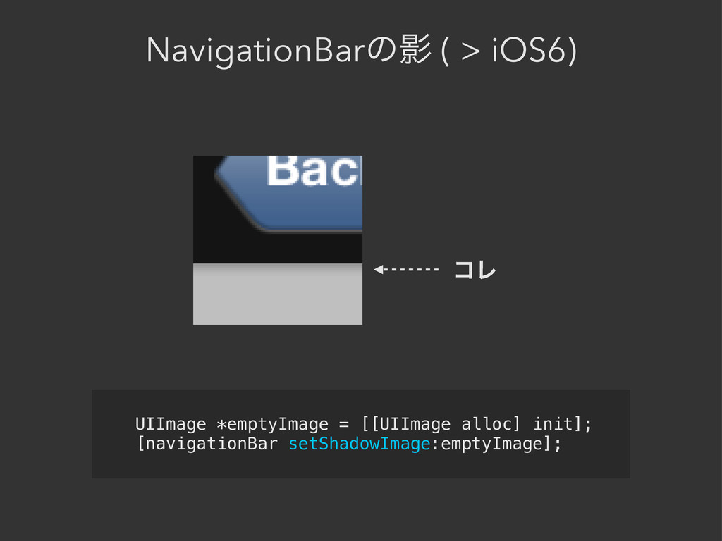 NavigationBarͷӨ ( > iOS6) UIImage *emptyImage =...