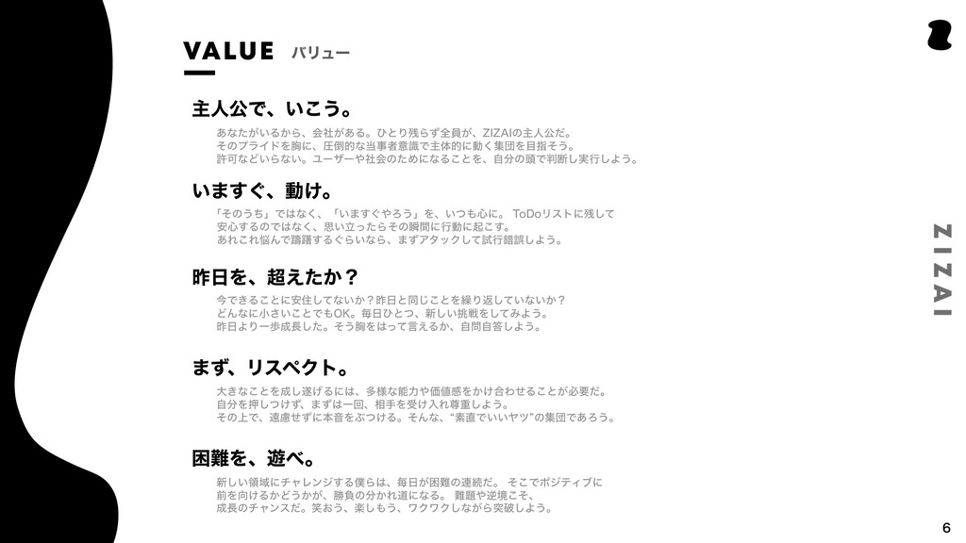 VALUE όϦϡʔ ओਓެͰɺ͍͜͏ɻ ͍·͙͢ɺಈ͚ɻ ࡢΛɺ͔͑ͨʁ ·ͣɺϦε...