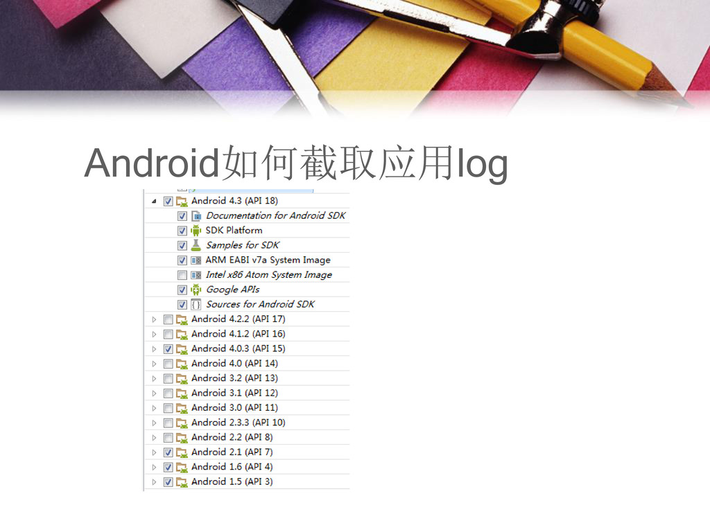 Android如何截取应用log