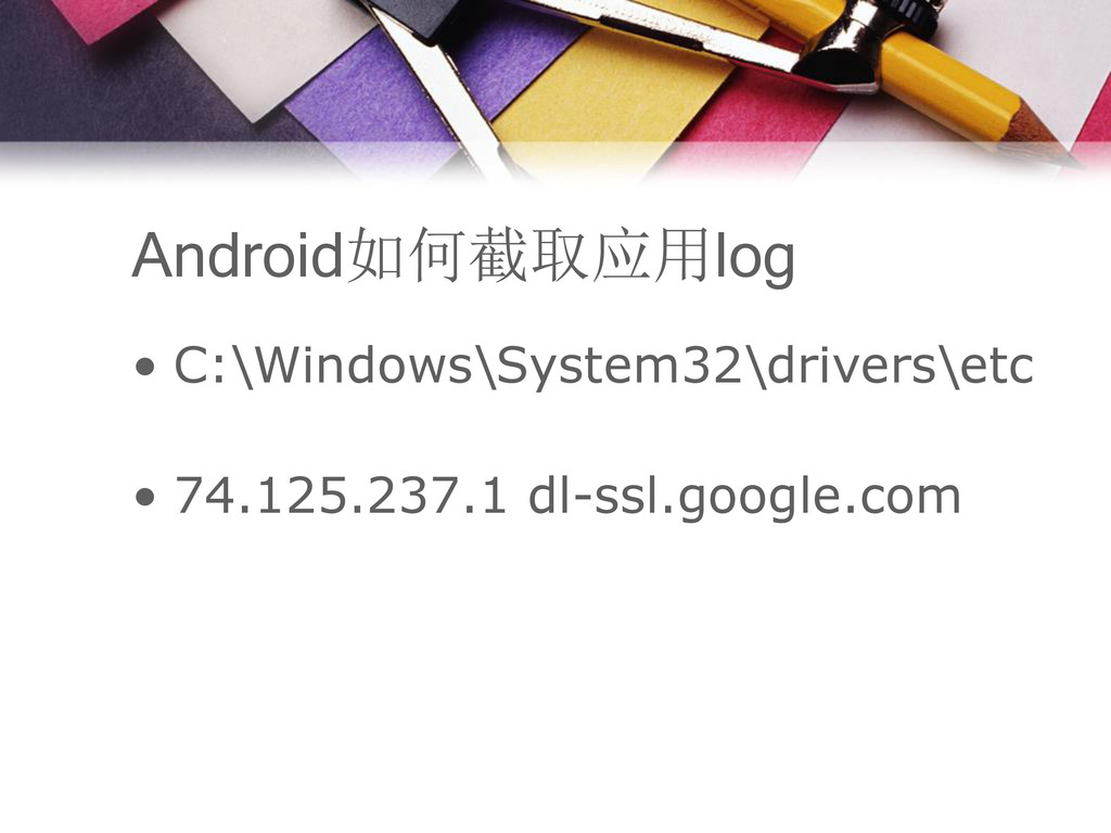 Android如何截取应用log • C:\Windows\System32\drivers\...