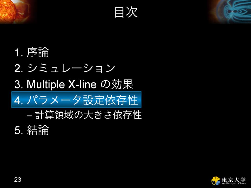  23 1. ং 2. γϛϡϨʔγϣϯ 3. Multiple X-line ͷޮՌ ...