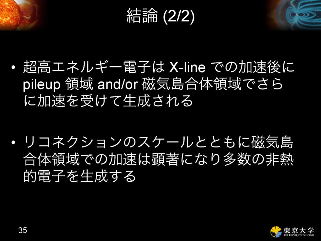 ݁ (2/2) • ߴΤωϧΪʔిࢠ X-line ͰͷՃޙʹ pileup ྖҬ ...