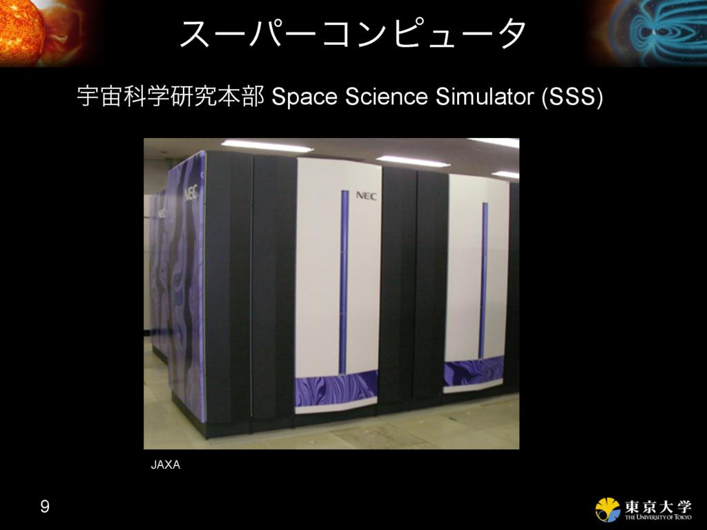 εʔύʔίϯϐϡʔλ 9 ӉՊֶݚڀຊ෦ Space Science Simulator (...