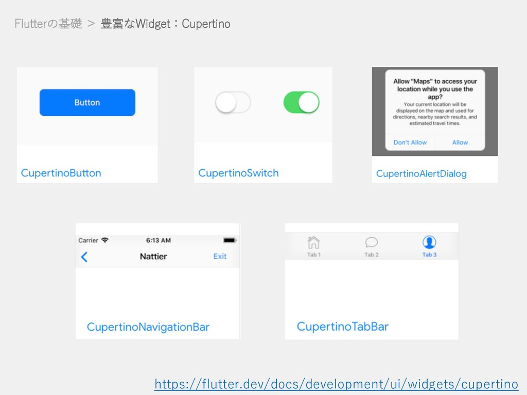 Flutterの基礎 > 豊富なWidget:Cupertino https://flutte...