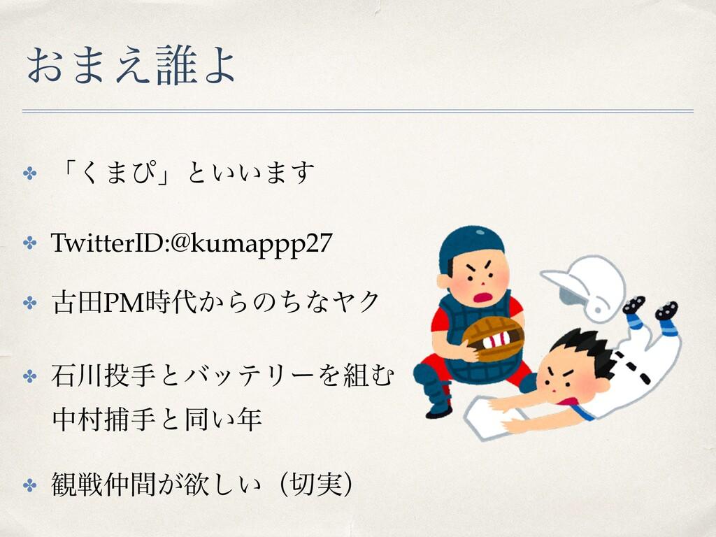 ͓·͑୭Α ✤ ʮ͘·ͽʯͱ͍͍·͢ ✤ TwitterID:@kumappp27 ✤ ݹాP...