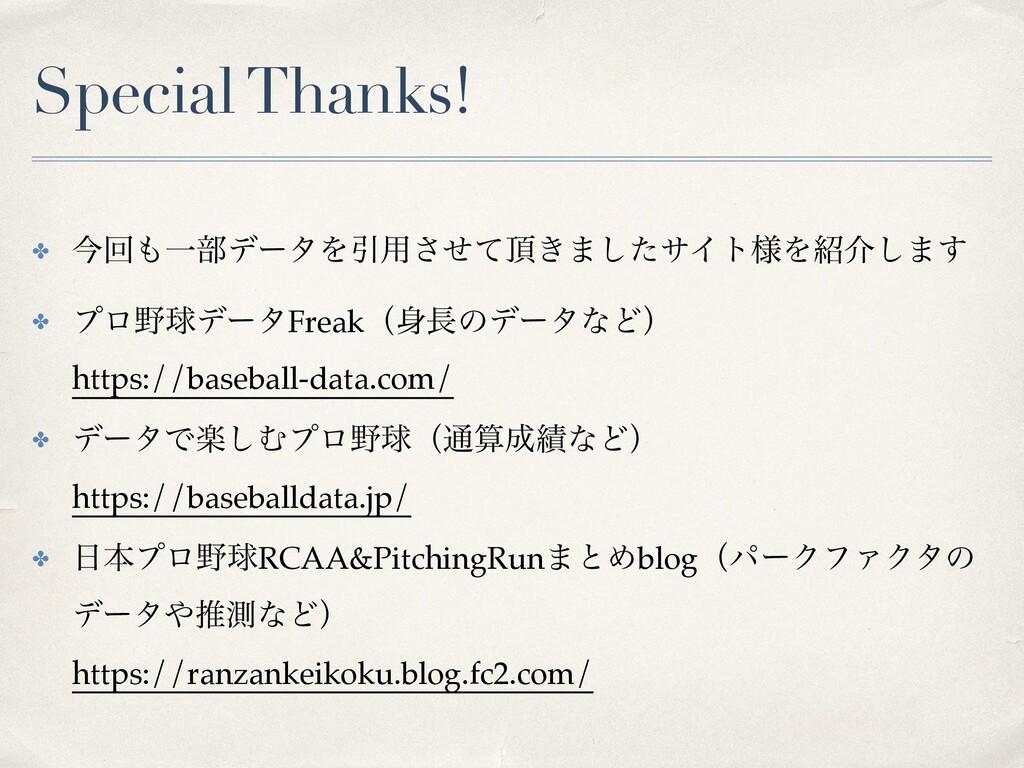 Special Thanks! ✤ ࠓճҰ෦σʔλΛҾ༻͖ͤͯ͞·ͨ͠αΠτ༷Λհ͠·͢...