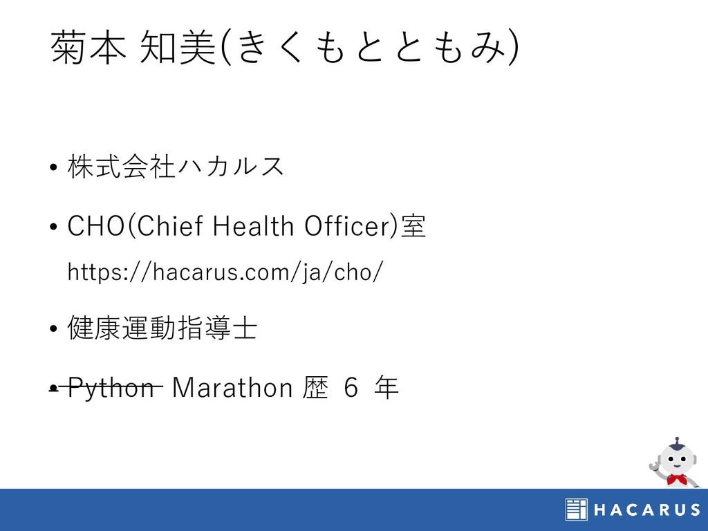 菊本 知美(きくもとともみ) • 株式会社ハカルス • CHO(Chief Health Of...