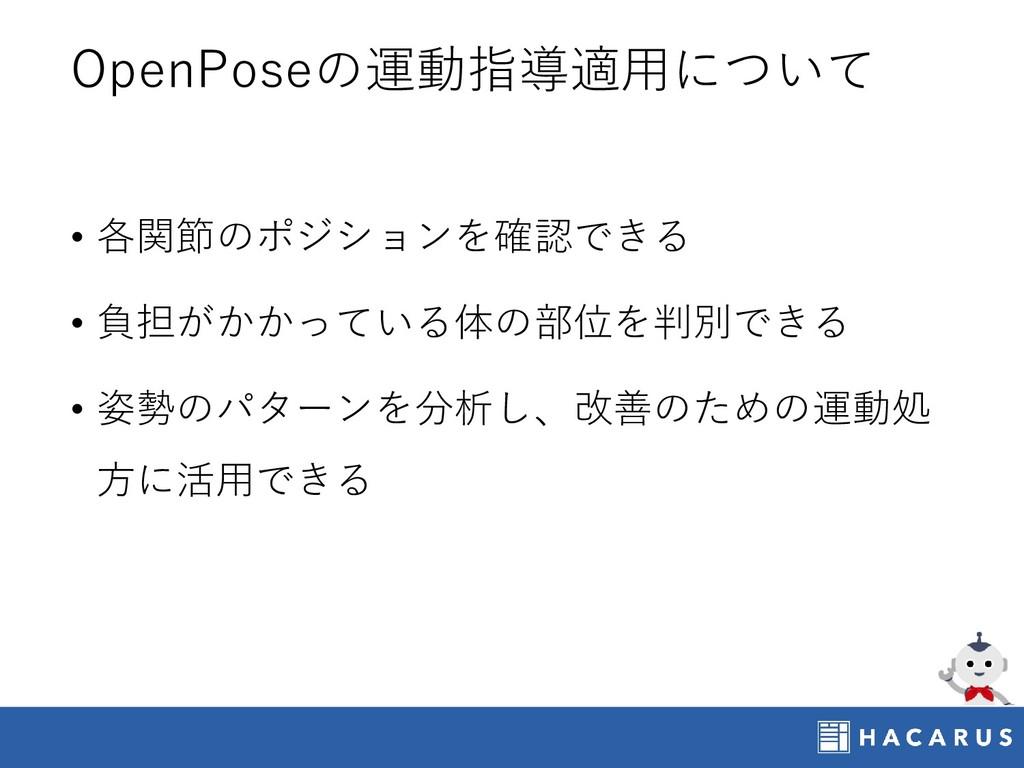 OpenPoseの運動指導適用について • 各関節のポジションを確認できる • 負担がかかって...