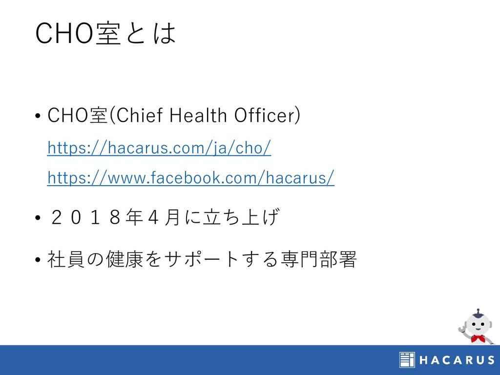 CHO室とは • CHO室(Chief Health Officer) https://hac...