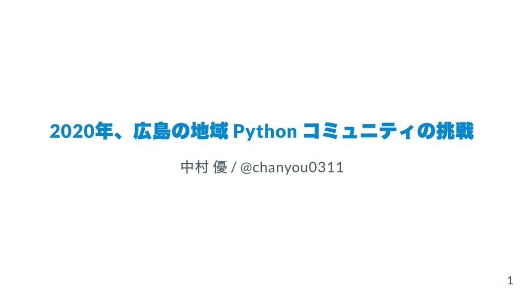 2020 年、広島の地域 Python コミュニティの挑戦 中村 優 / @chanyou03...
