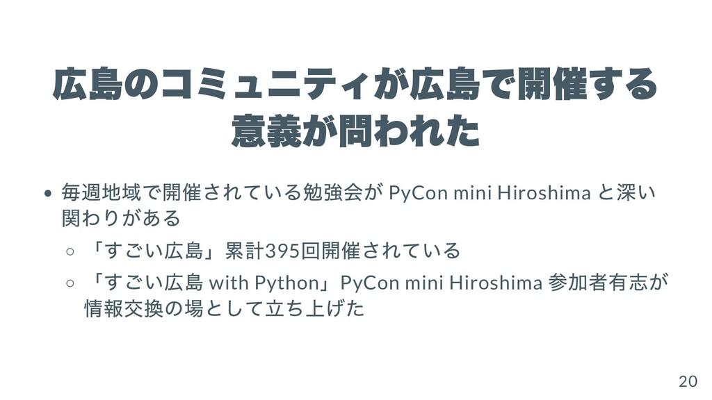 広島のコミュニティが広島で開催する 意義が問われた 毎週地域で開催されている勉強会が PyCo...