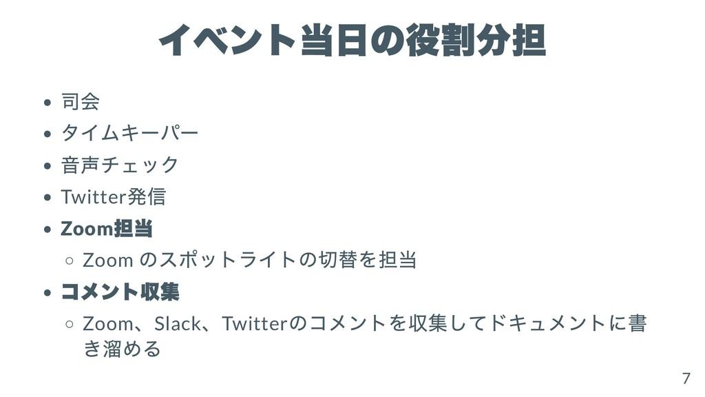 イベント当⽇の役割分担 司会 タイムキーパー ⾳声チェック Twitter 発信 Zoom 担...