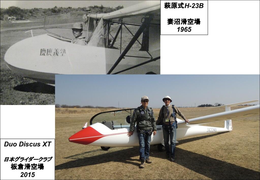 萩原式H-23B 妻沼滑空場 1965 Duo Discus XT 日本グライダークラブ 板倉...