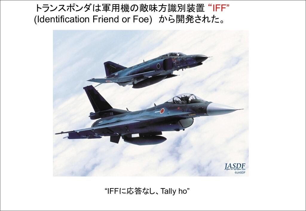 """トランスポンダは軍用機の敵味方識別装置 """"IFF"""" (Identification Frien..."""