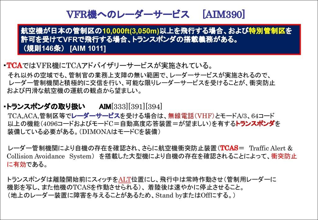 VFR機へのレーダーサービス [AIM390] ・TCAではVFR機にTCAアドバイザリーサー...