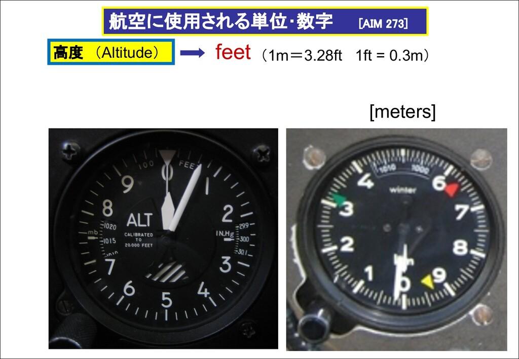 航空に使用される単位・数字 [AIM 273] 高度 (Altitude) [meters] ...