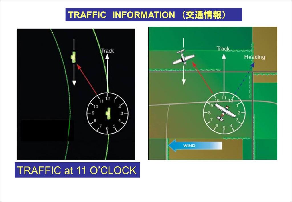 TRAFFIC INFORMATION (交通情報) TRAFFIC at 11 O'CLOCK