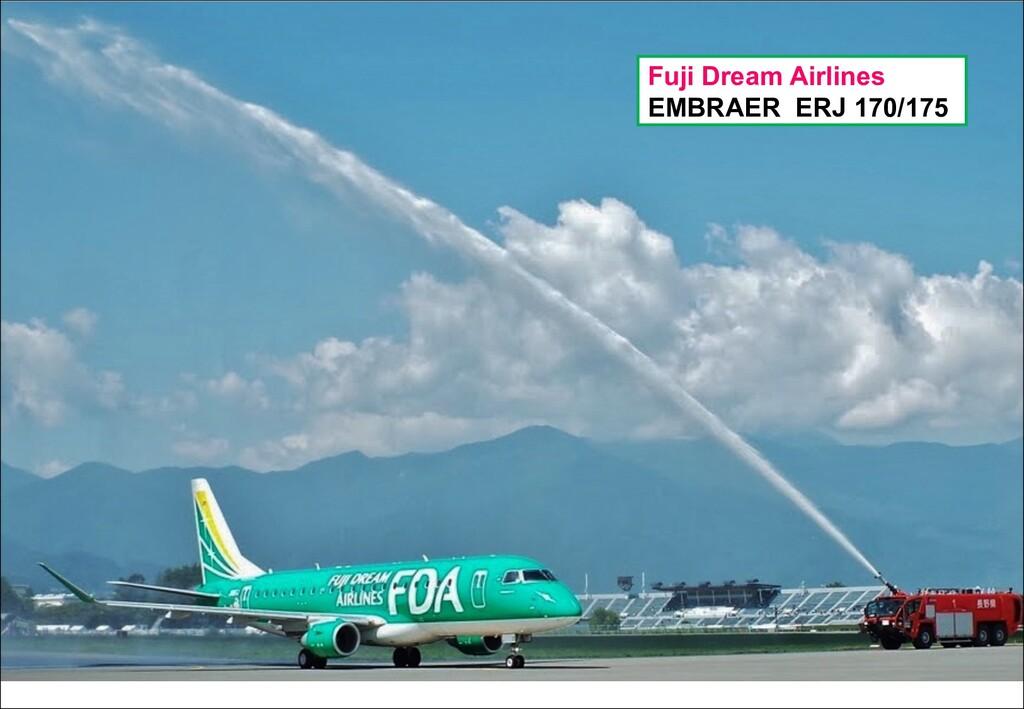 Fuji Dream Airlines EMBRAER ERJ 170/175
