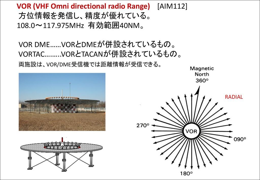 VOR (VHF Omni directional radio Range) [AIM112]...