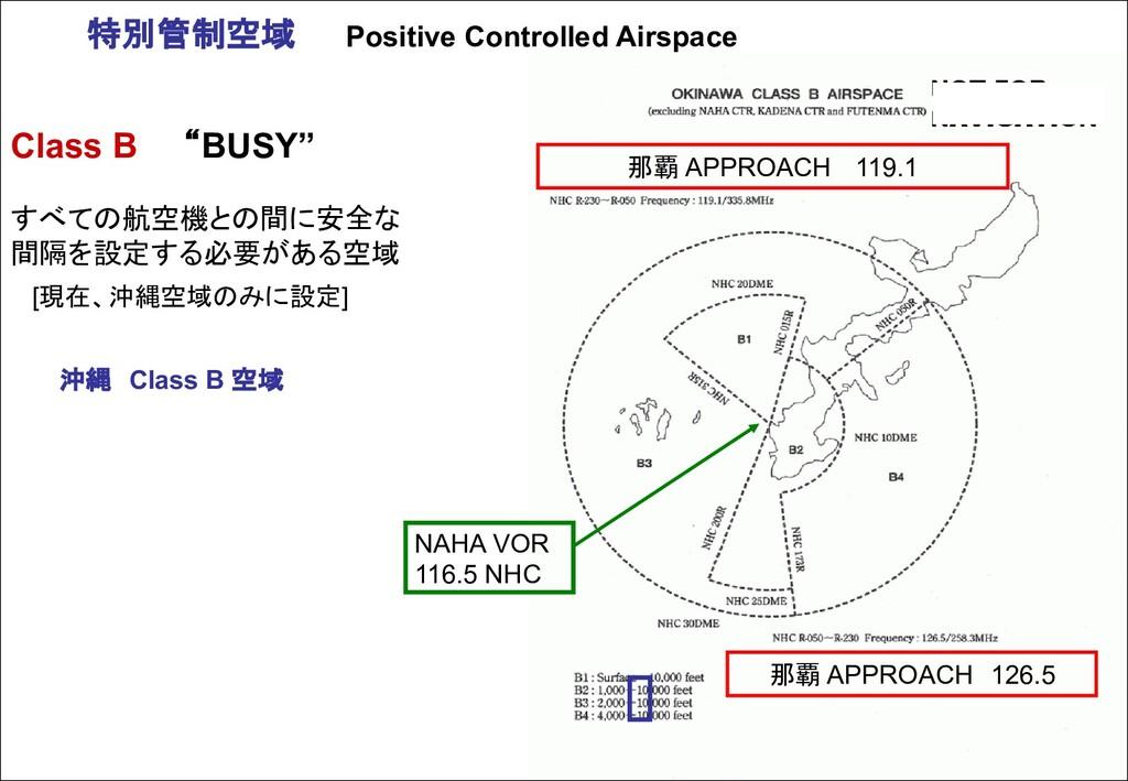 """Class B """"BUSY"""" すべての航空機との間に安全な 間隔を設定する必要がある空域 [現..."""