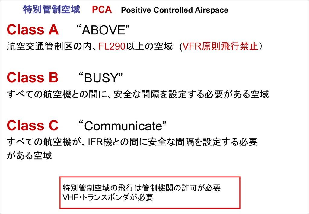 "Class A ""ABOVE"" 航空交通管制区の内、FL290以上の空域 (VFR原則飛行禁止..."