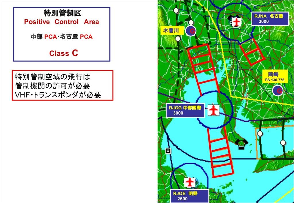 特別管制区 Positive Control Area 中部 PCA・名古屋 PCA Clas...