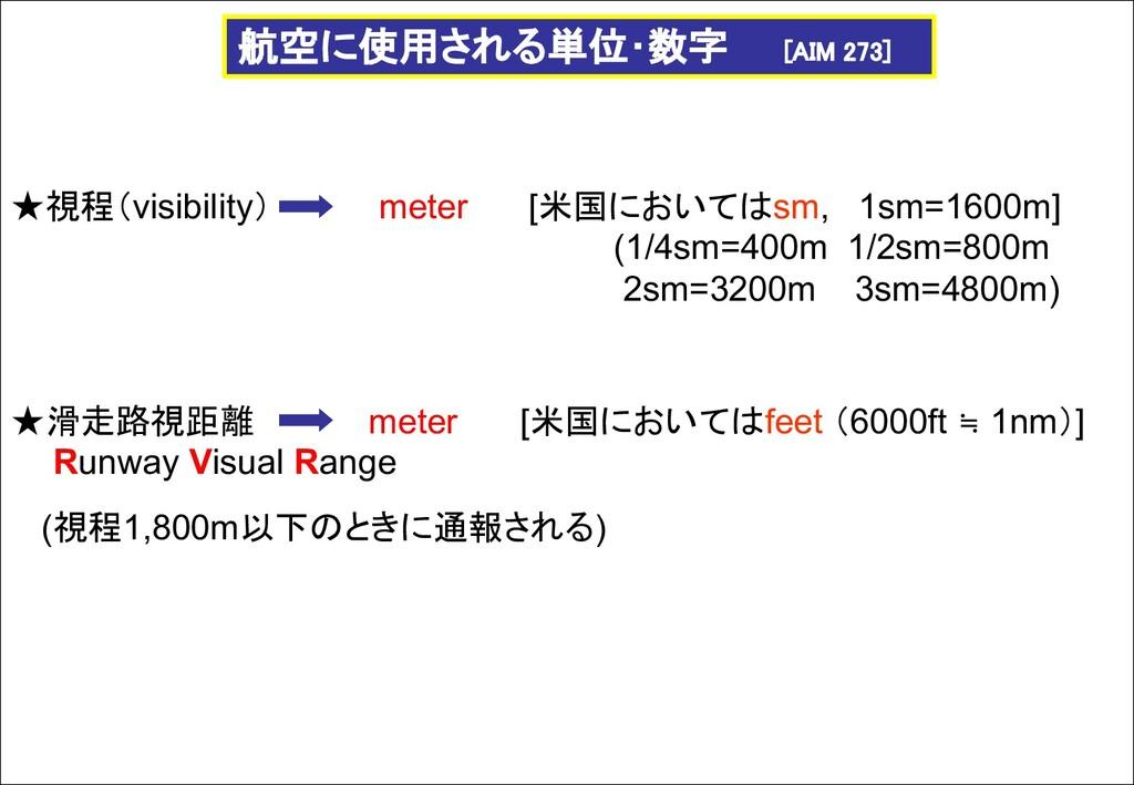 ★視程(visibility) meter [米国においてはsm, 1sm=1600m] (1...