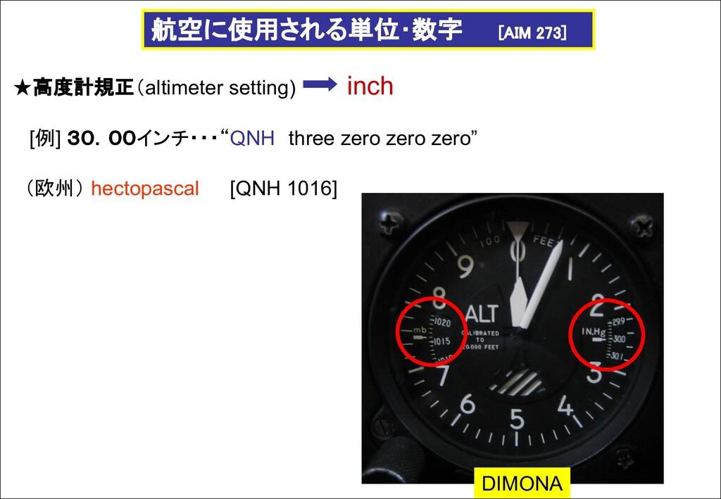 """★高度計規正(altimeter setting) inch [例] 30.00インチ・・・""""..."""