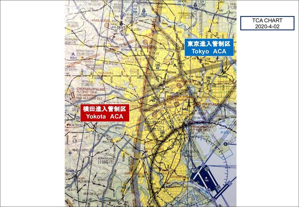 TCA CHART 2020-4-02 横田進入管制区 Yokota ACA 東京進入管制区 ...