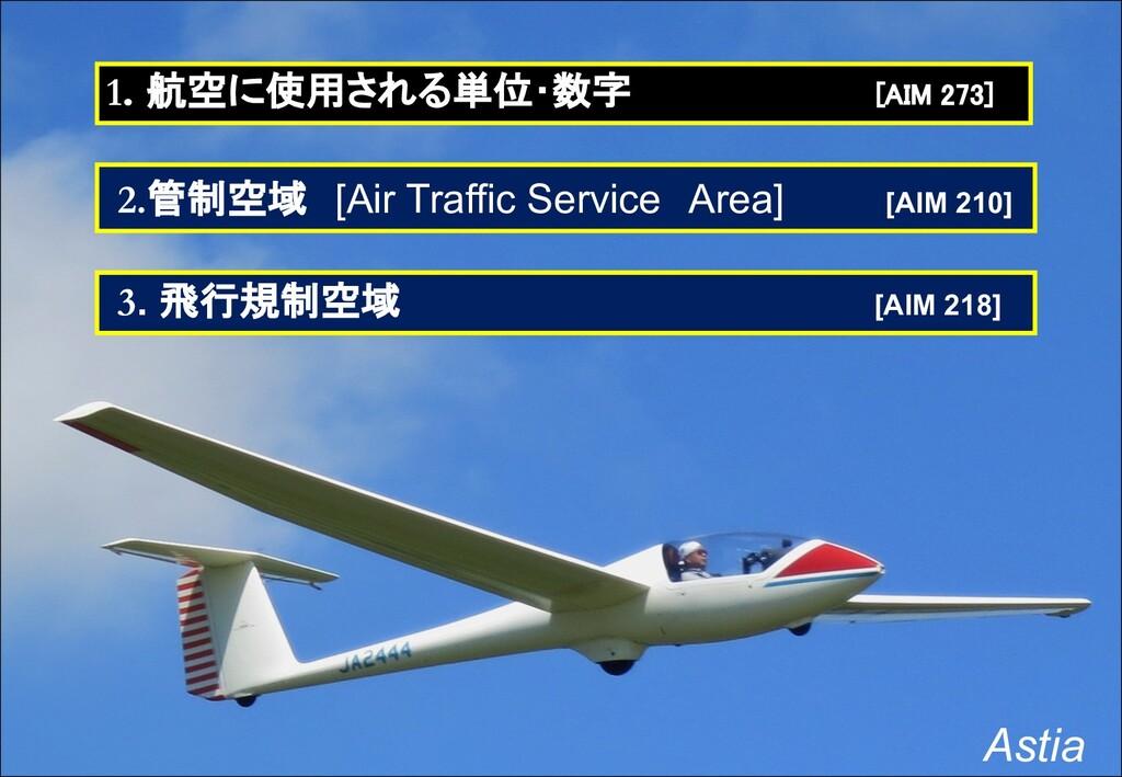 Astia 1. 航空に使用される単位・数字 [AIM 273] 2.管制空域 [Air Tr...