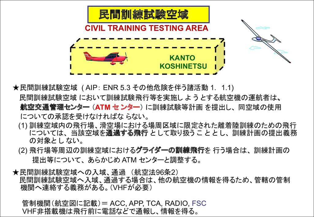★民間訓練試験空域 ( AIP: ENR 5.3 その他危険を伴う諸活動 1. 1.1) 民間...