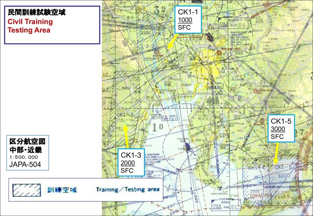 区分航空図 中部・近畿 1:500,000 JAPA-504 民間訓練試験空域 Civil T...