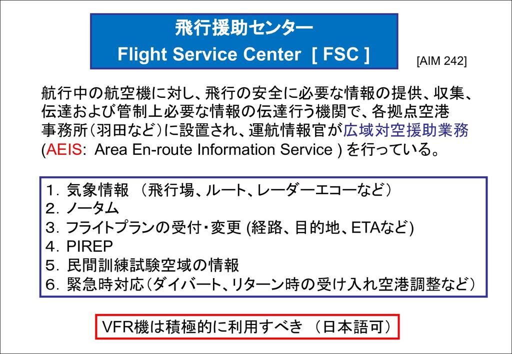 飛行援助センター Flight Service Center [ FSC ] 航行中の航空機に...