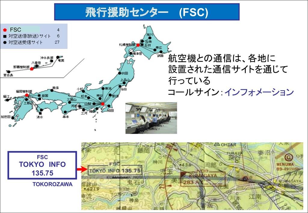 飛行援助センター (FSC) 航空機との通信は、各地に 設置された通信サイトを通じて 行ってい...