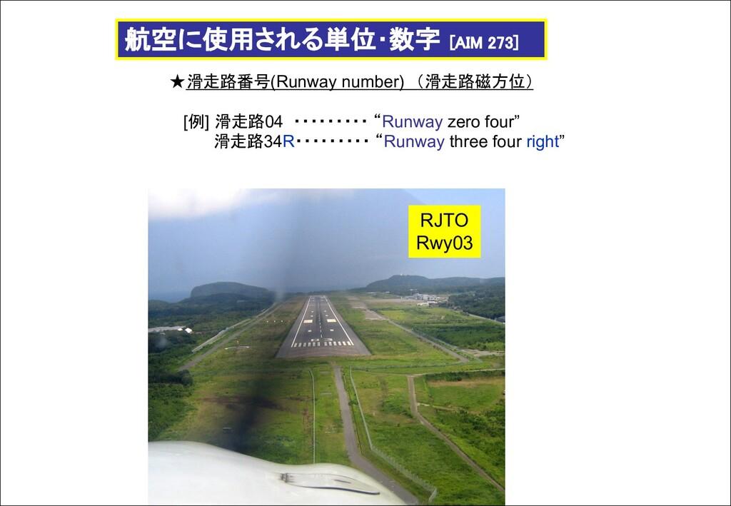 ★滑走路番号(Runway number) (滑走路磁方位) [例] 滑走路04 ・・・・・・...