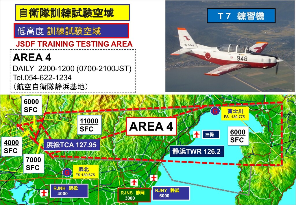 低高度 訓練試験空域 自衛隊訓練試験空域 JSDF TRAINING TESTING AREA...