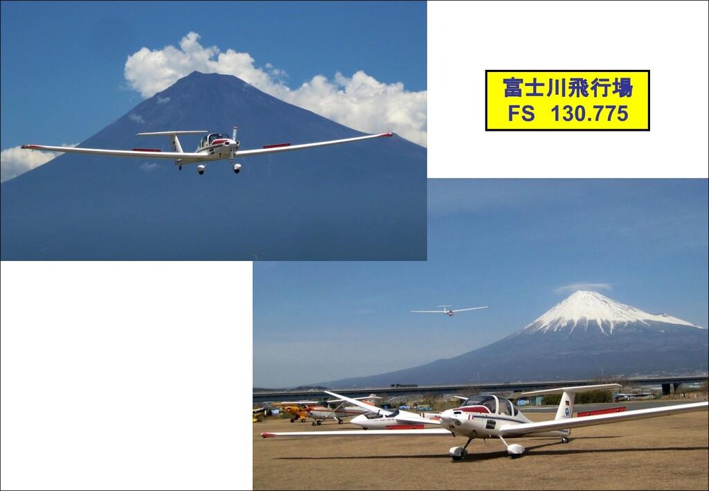 富士川飛行場 FS 130.775