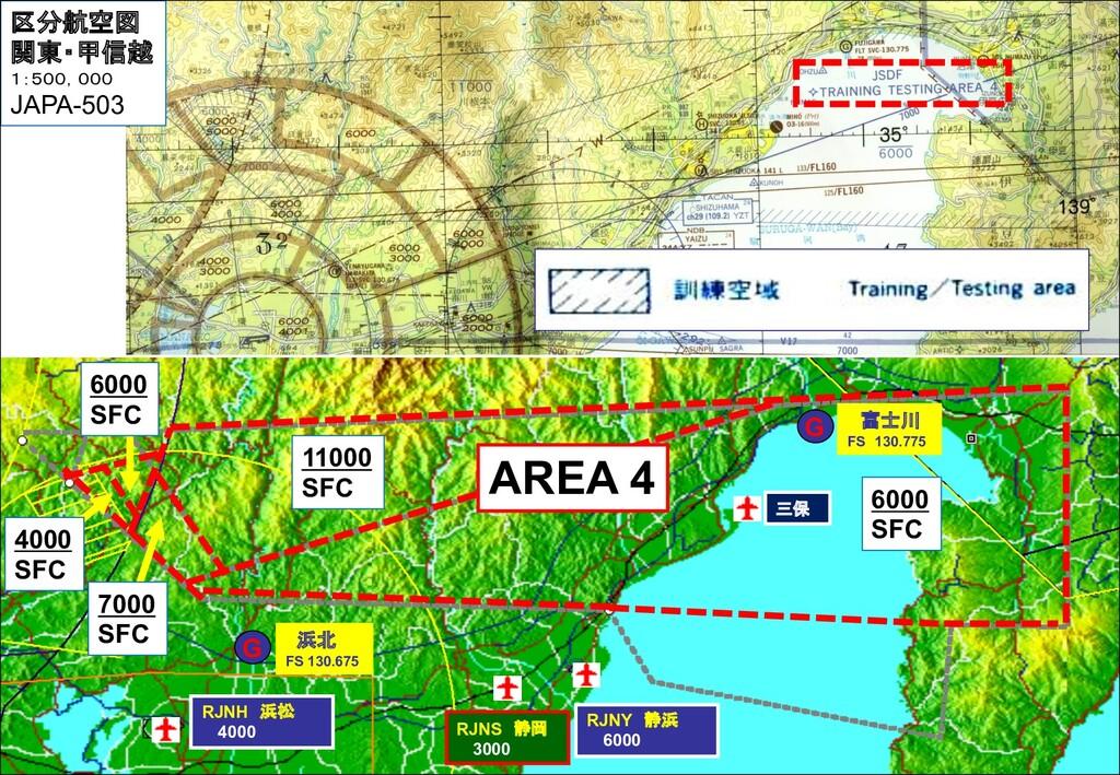 11000 SFC 7000 SFC 6000 SFC 4000 SFC RJNH 浜松 40...