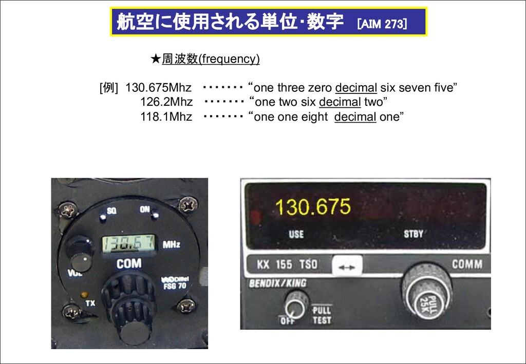 航空に使用される単位・数字 [AIM 273] ★周波数(frequency) [例] 130...