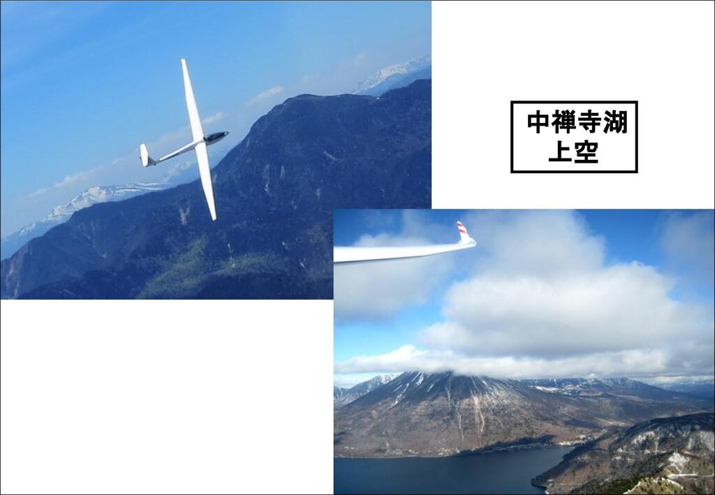 中禅寺湖 上空