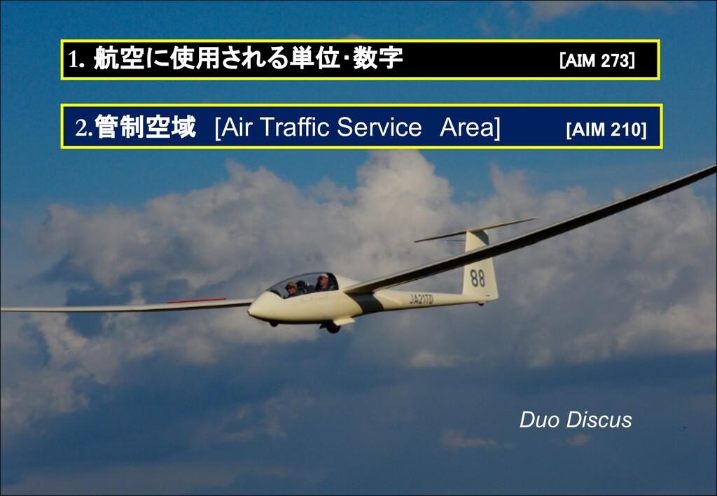 Duo Discus 1. 航空に使用される単位・数字 [AIM 273] 2.管制空域 [A...