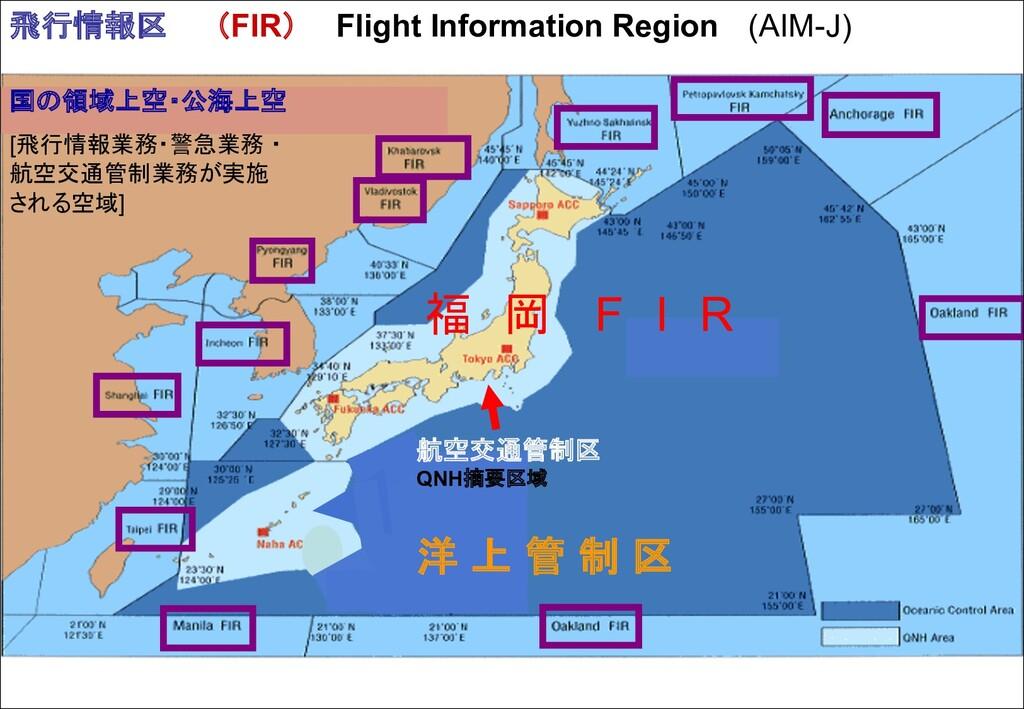 飛行情報区 (FIR) Flight Information Region (AIM-J) 航...