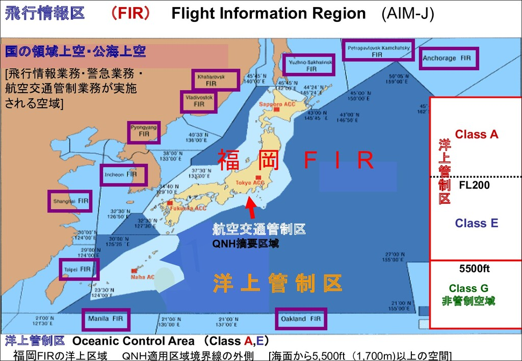 飛行情報区 (FIR) Flight Information Region (AIM-J) 洋...