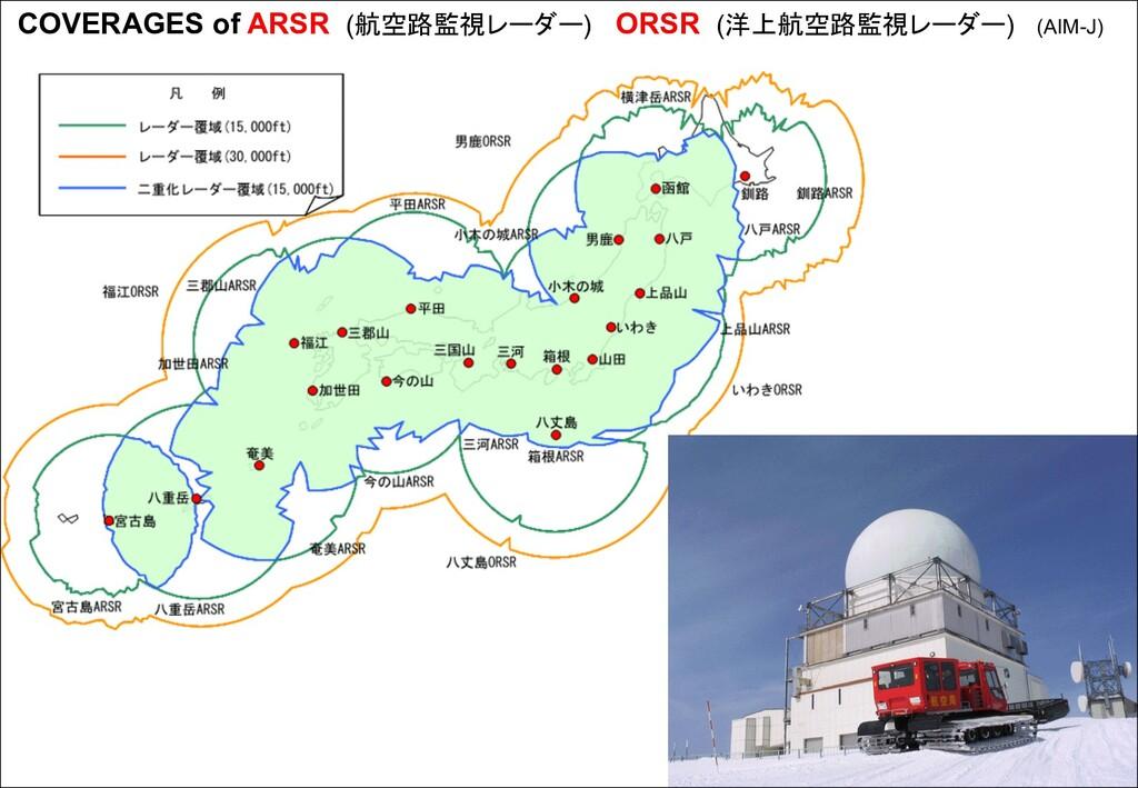 COVERAGES of ARSR (航空路監視レーダー) ORSR (洋上航空路監視レーダー...