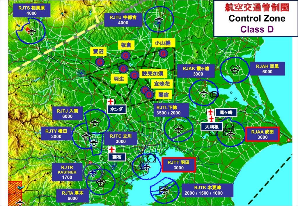 航空交通管制圏 Control Zone Class D RJAK 霞ヶ浦 3000 RJAA...