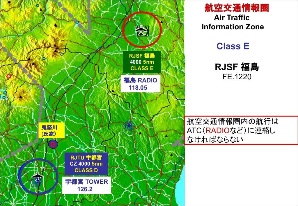 RJSF 福島 4000 5nm CLASS E RJTU 宇都宮 CZ 4000 5nm C...