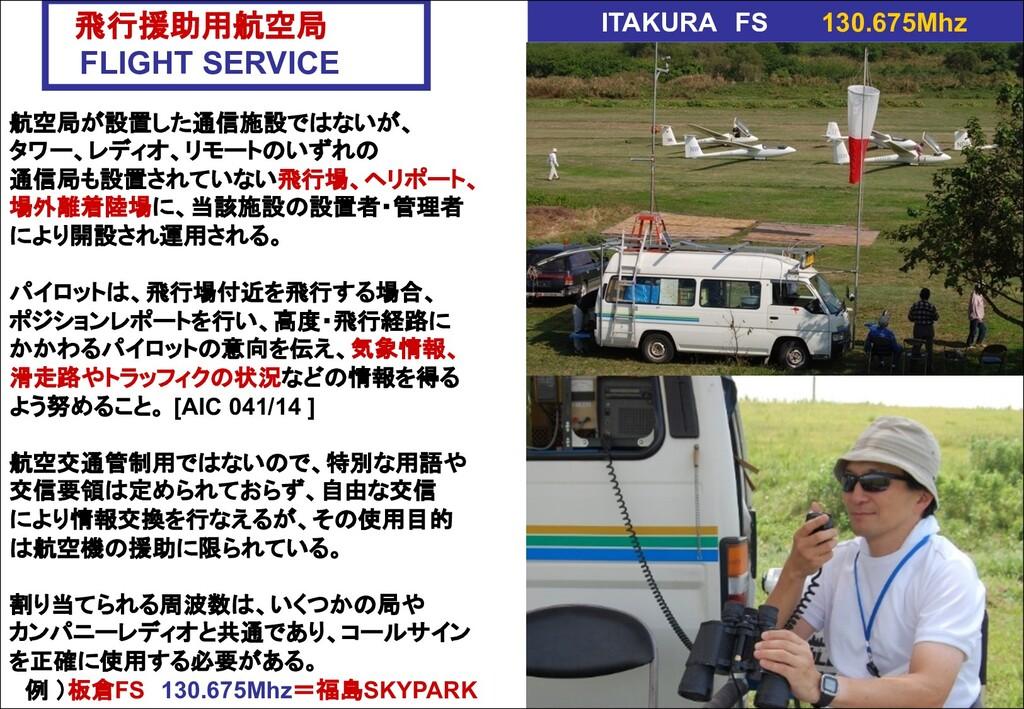 飛行援助用航空局 FLIGHT SERVICE 航空局が設置した通信施設ではないが、 タワー、...