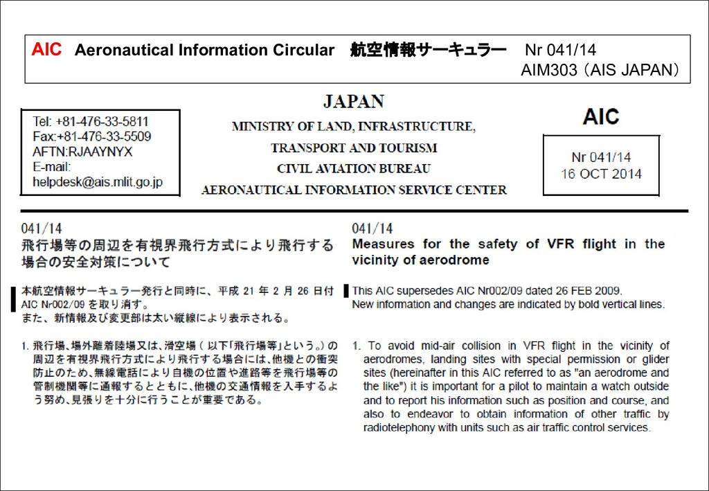 AIC Aeronautical Information Circular 航空情報サーキュラ...