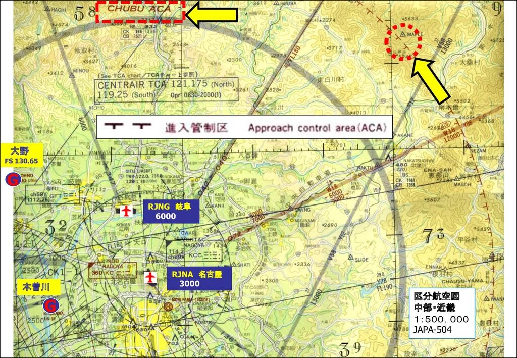 区分航空図 中部・近畿 1:500,000 JAPA-504 RJNA 名古屋 3000 RJ...