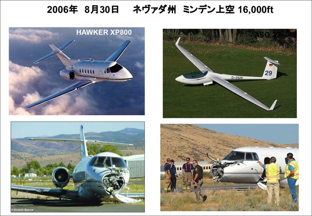 2006年 8月30日 ネヴァダ州 ミンデン上空 16,000ft HAWKER XP800 ...